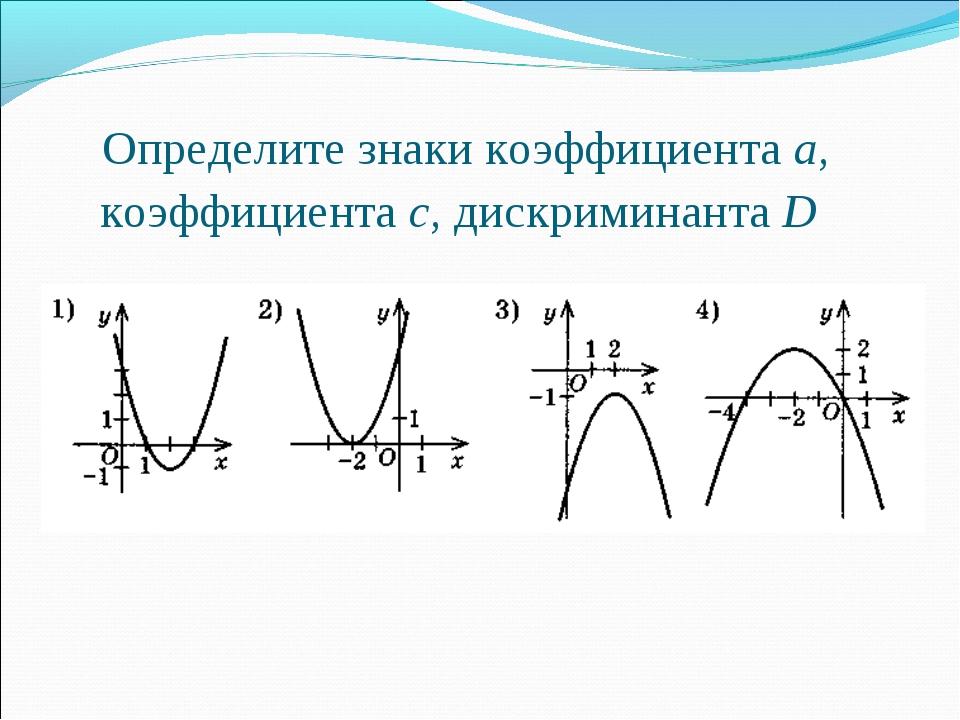 Определите знаки коэффициента а, коэффициента с, дискриминанта D
