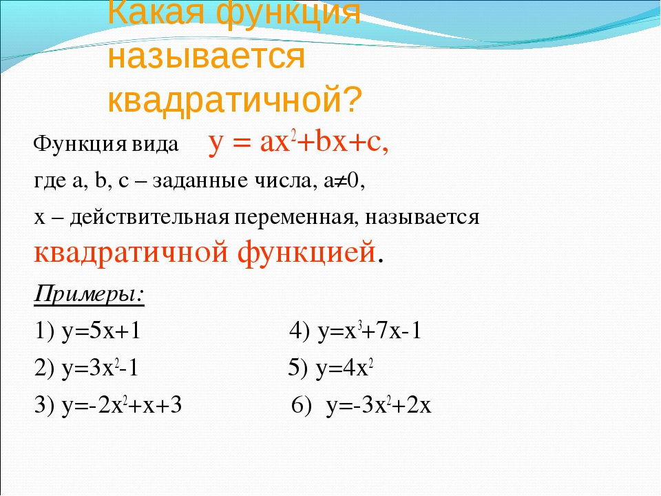 Какая функция называется квадратичной? Функция вида у = ах2+bх+с, где а, b, c...