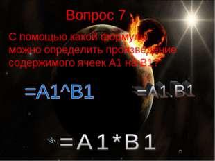 Вопрос 7 С помощью какой формулы можно определить произведение содержимого яч