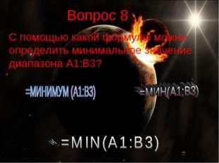 Вопрос 8 С помощью какой формулы можно определить минимальное значение диапаз
