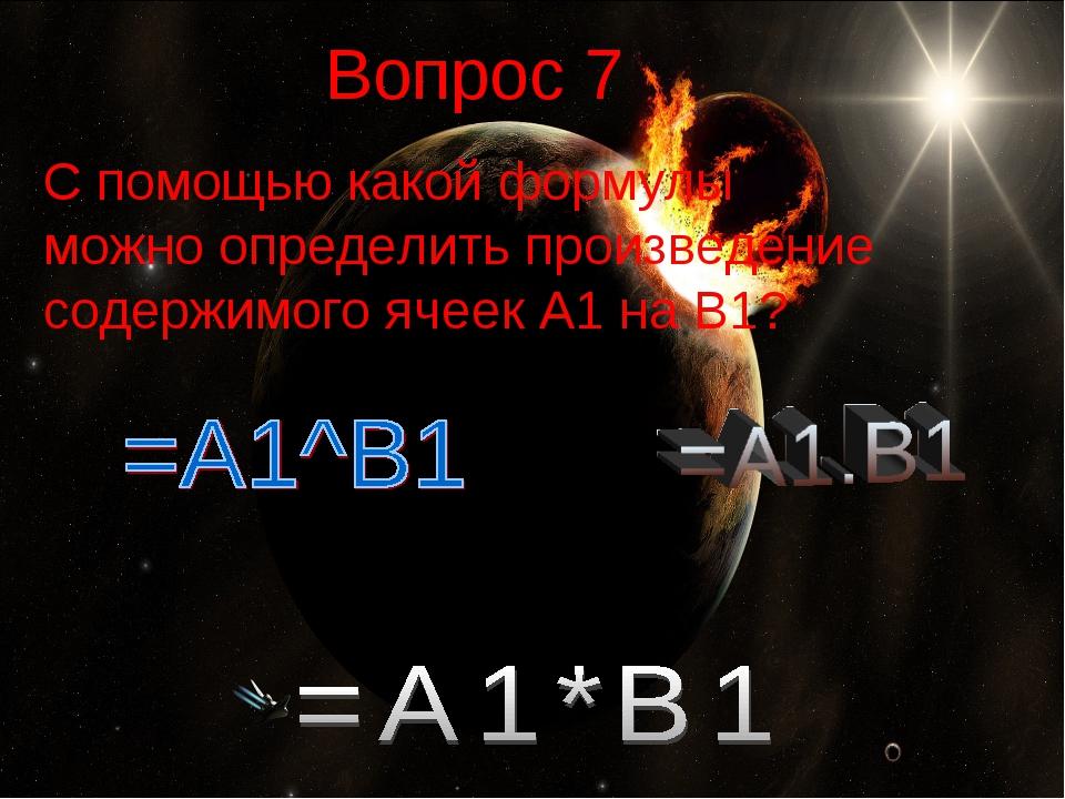 Вопрос 7 С помощью какой формулы можно определить произведение содержимого яч...