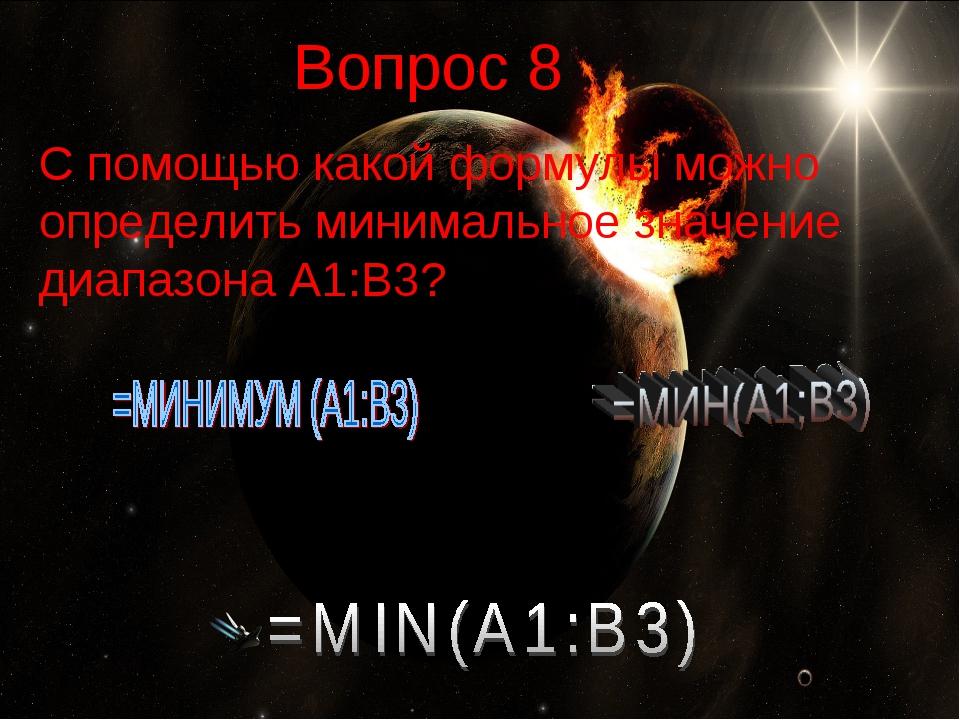 Вопрос 8 С помощью какой формулы можно определить минимальное значение диапаз...