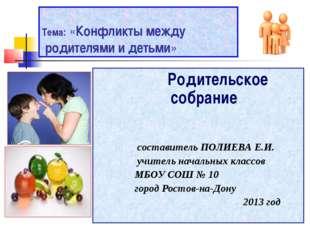 Тема: «Конфликты между родителями и детьми» Родительское собрание составитель