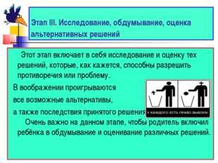 Этап III. Исследование, обдумывание, оценка альтернативных решений Этот этап