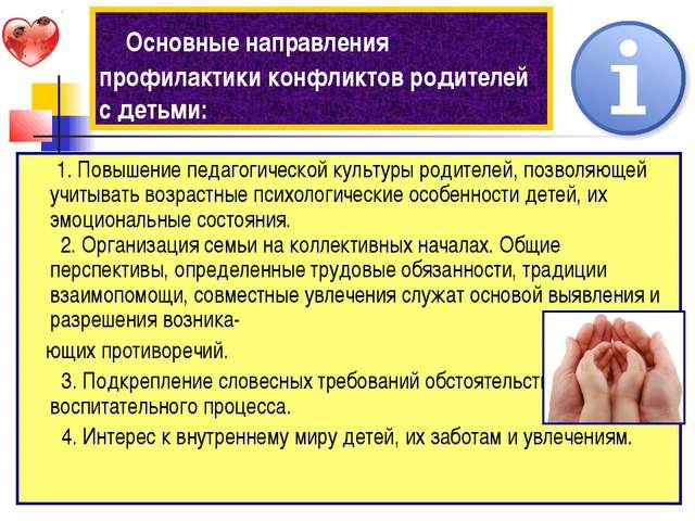 Основные направления профилактики конфликтов родителей с детьми: 1. Повышен...