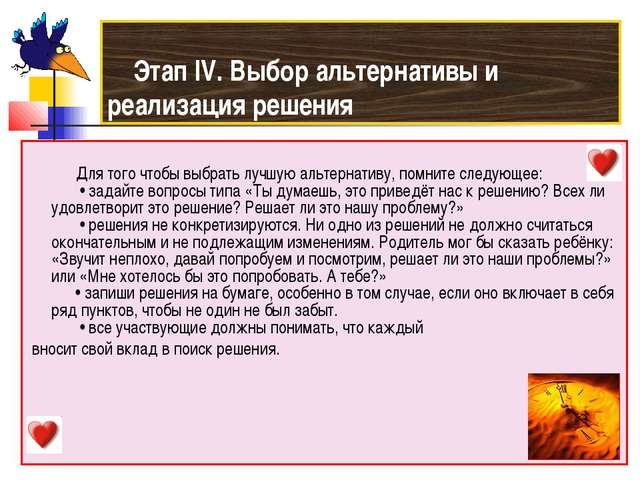 Этап IV. Выбор альтернативы и реализация решения Для того чтобы выбрать лучш...