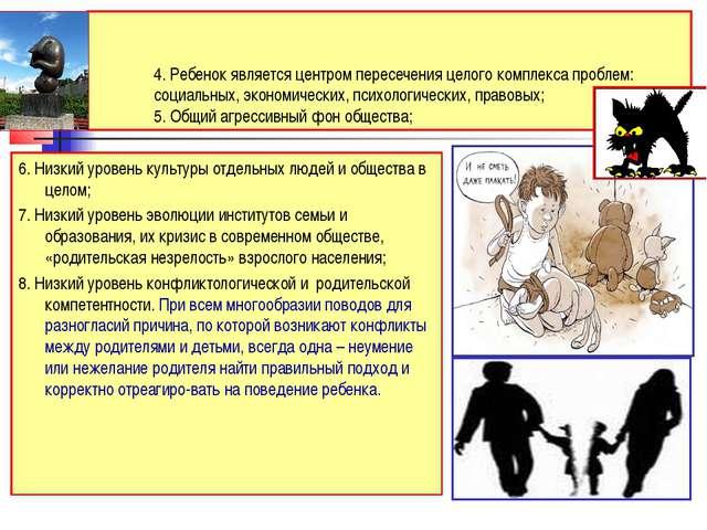 4. Ребенок является центром пересечения целого комплекса проблем: социальных...