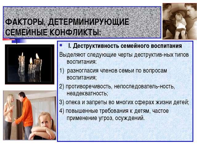 ФАКТОРЫ, ДЕТЕРМИНИРУЮЩИЕ СЕМЕЙНЫЕ КОНФЛИКТЫ: I. Деструктивность семейного вос...