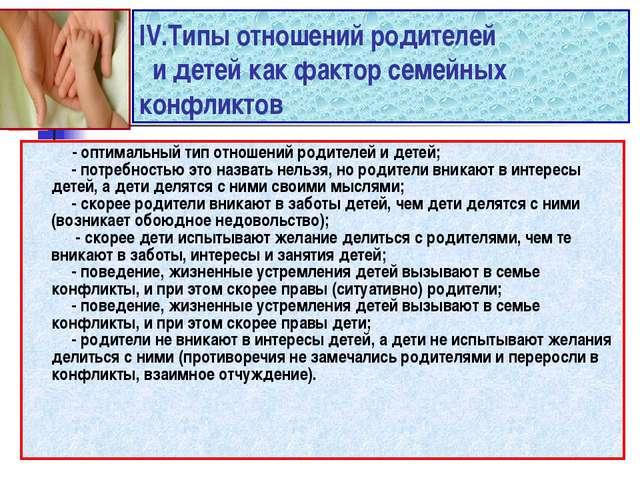 IV.Типы отношений родителей и детей как фактор семейных конфликтов - опти...