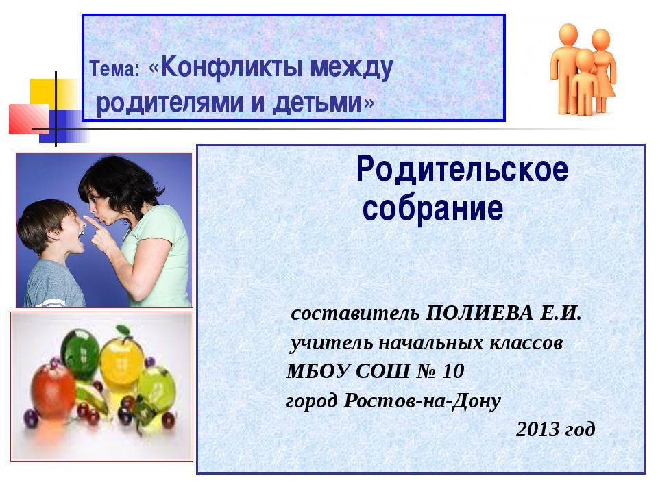 Тема: «Конфликты между родителями и детьми» Родительское собрание составитель...