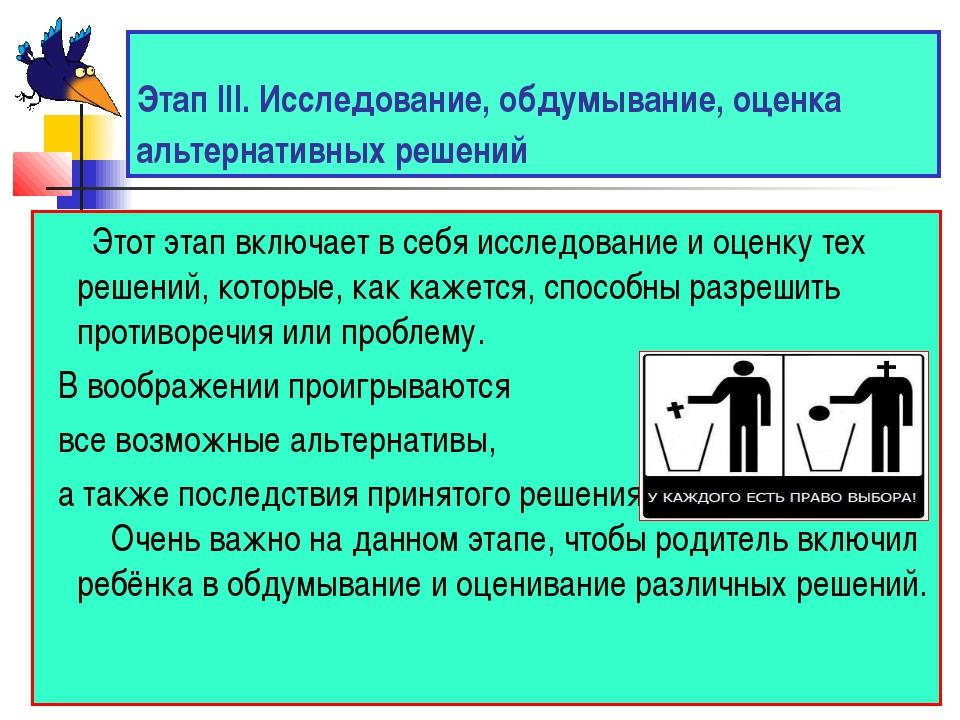 Этап III. Исследование, обдумывание, оценка альтернативных решений Этот этап...