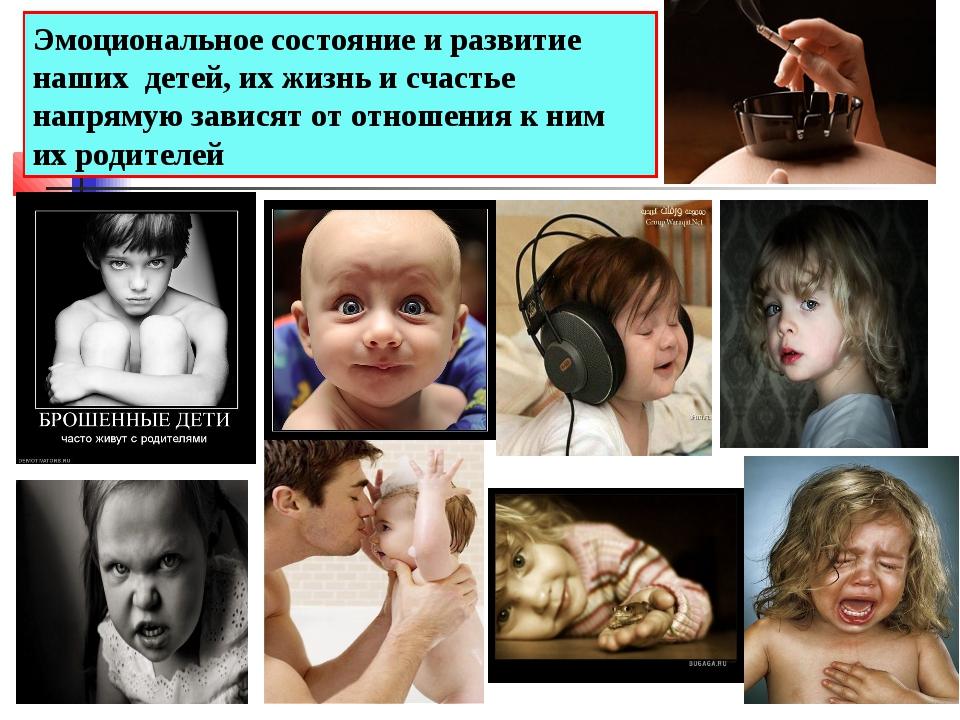 Эмоциональное состояние и развитие наших детей, их жизнь и счастье напрямую з...