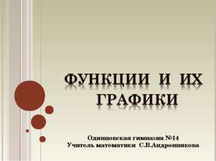 Одинцовская гимназия №14 Учитель математики С.В.Андронникова