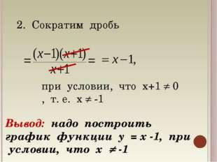 2. Сократим дробь при условии, что х+1  0 , т. е. х  -1 Вывод: надо построи
