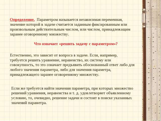 Определение. Параметром называется независимая переменная, значение которой в...