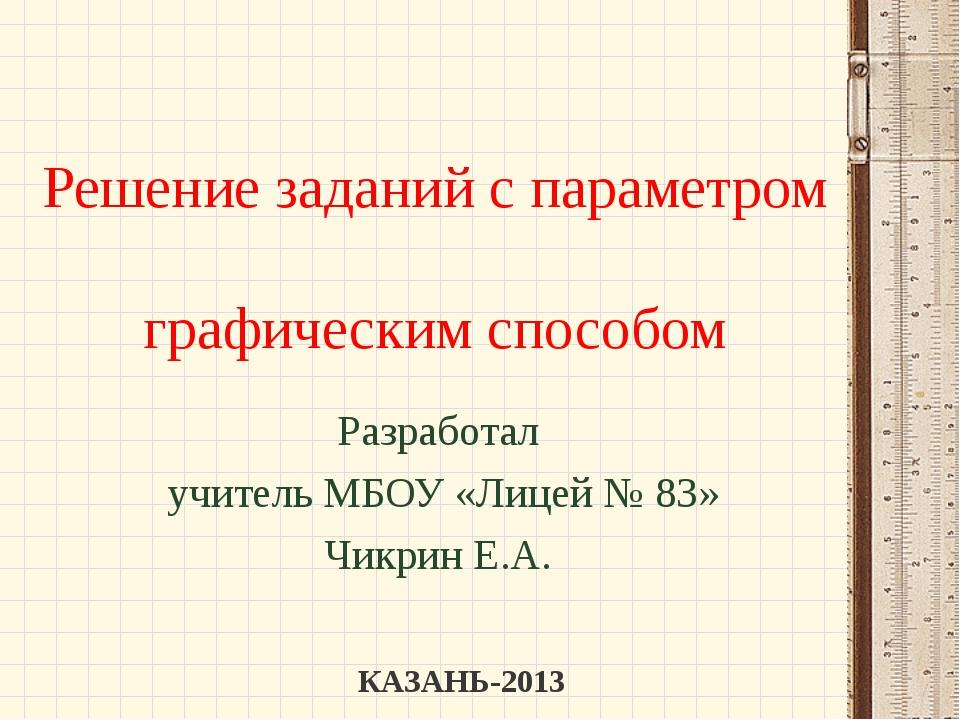 Решение заданий с параметром графическим способом Разработал учитель МБОУ «Ли...
