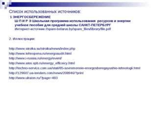 Список использованных источников: 1 ЭНЕРГОСБЕРЕЖЕНИЕ Ш П И Р Э Школьная прогр