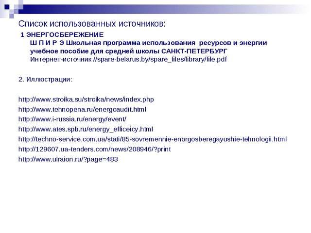 Список использованных источников: 1 ЭНЕРГОСБЕРЕЖЕНИЕ Ш П И Р Э Школьная прогр...
