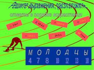 Ц 2.3+7 О 24:3-1 М 10:2-1 Ы 7.2+4 Л 15:3+3 О 3.3+1 Д 14-4:2