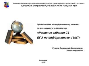 Презентация к интегрированному занятию по математике и информатике «Решение з