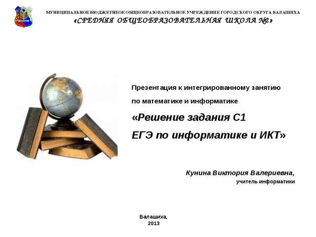 Презентация к интегрированному занятию по математике и информатике «Решение з...