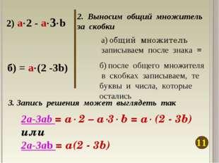 2. Выносим общий множитель за скобки 11 2) a2 - a3b а) общий множитель зап