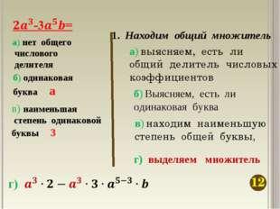 1. Находим общий множитель а) выясняем, есть ли общий делитель числовых коэфф
