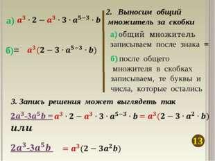 Выносим общий множитель за скобки 13 a) а) общий множитель записываем после з