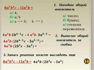 Находим общий множитель а) число; б) буквы; в) степени переменных а) 4; б) a;