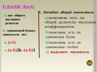 1) 2(а-b)k -3(a-b) 1. Находим общий множитель а) выясняем, есть ли общий дели