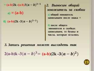 Выносим общий множитель за скобки 19 б) 3. Запись решения может выглядеть так