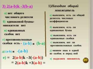 3) 2(а-b)k -3(b-a) 1)Находим общий множитель а) выясняем, есть ли общий делит