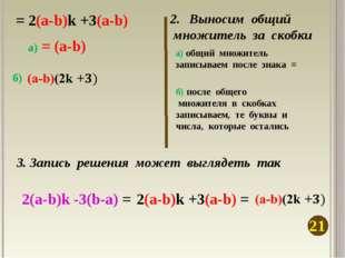 Выносим общий множитель за скобки 21 б) 3. Запись решения может выглядеть так