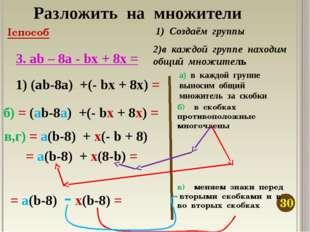 Разложить на множители 1) Создаём группы 2)в каждой группе находим общий множ