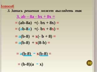 3. ab – 8a - bx + 8x = = (ab-8a) +(- bx + 8x) = = (ab-8a) +(- bx + 8x) = = a(
