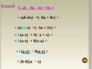 3. ab – 8a - bx + 8x = = (ab-bx) +(- 8a + 8x) = = (ab-bx) +(- 8a + 8x) = = b(