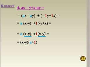 4. ax – y+x-ay = = (ax - ay) + (– 1y+1x) = = a (x-y) +1(-y+x) = = (x-y)(a+1)
