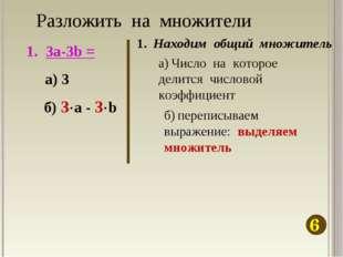 Разложить на множители 3а-3b = 1. Находим общий множитель а) Число на которое
