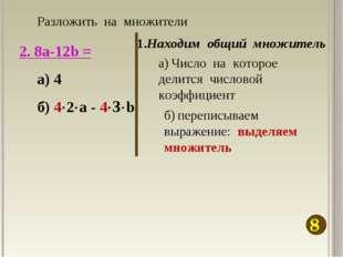 Разложить на множители 2. 8а-12b = 1.Находим общий множитель а) Число на кото