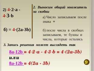 2. Выносим общий множитель за скобки 9 2) 42а - 43b а) Число записываем п