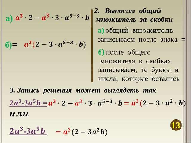 Выносим общий множитель за скобки 13 a) а) общий множитель записываем после з...