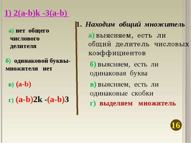 1) 2(а-b)k -3(a-b) 1. Находим общий множитель а) выясняем, есть ли общий дели...