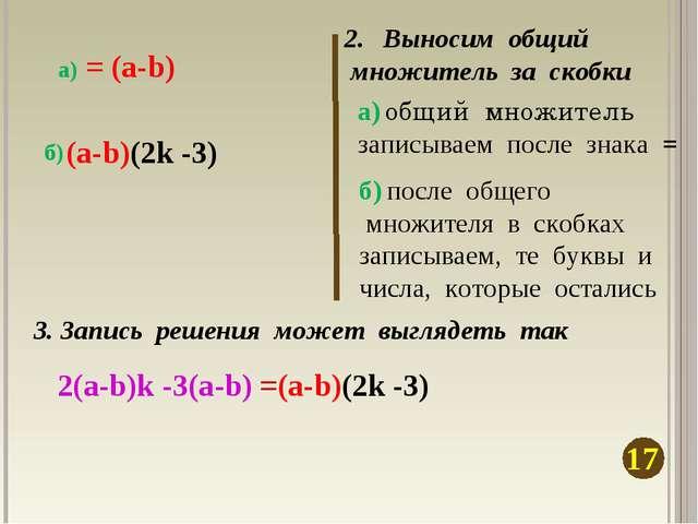 Выносим общий множитель за скобки 17 а) общий множитель записываем после знак...