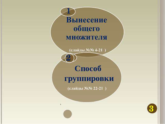 3 2 Способ группировки