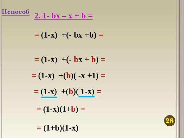 2. 1- bx – x + b = = (1-x) +(- bx +b) = = (1-x) +(- bx + b) = = (1-x) +(b)( -...