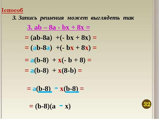 3. ab – 8a - bx + 8x = = (ab-8a) +(- bx + 8x) = = (ab-8a) +(- bx + 8x) = = a(...