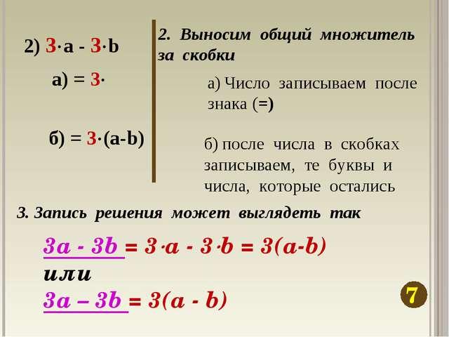 2. Выносим общий множитель за скобки 7 2) 3а - 3b а) Число записываем после...