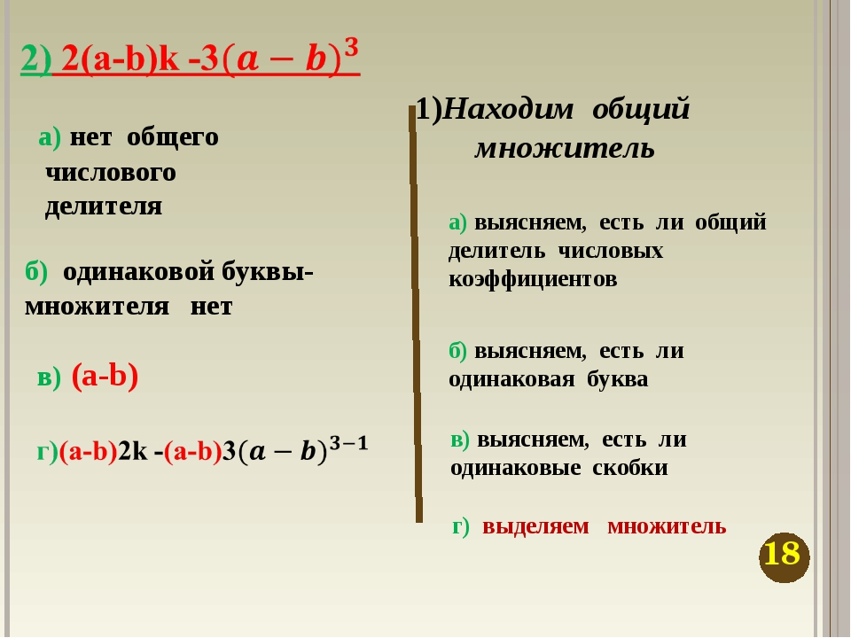 1)Находим общий множитель а) выясняем, есть ли общий делитель числовых коэффи...