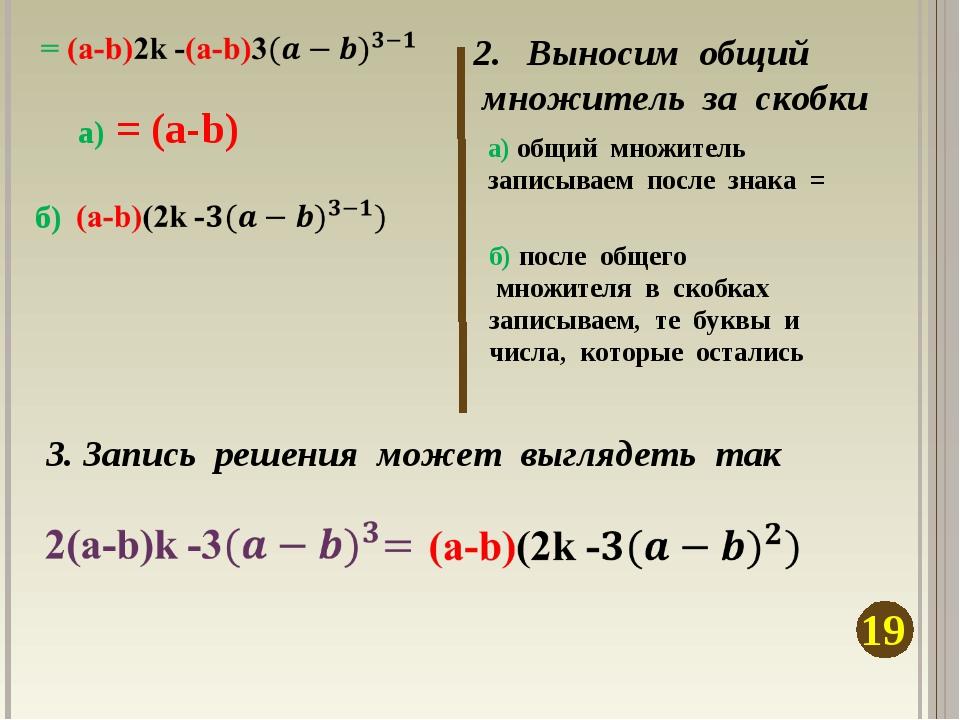 Выносим общий множитель за скобки 19 б) 3. Запись решения может выглядеть так...