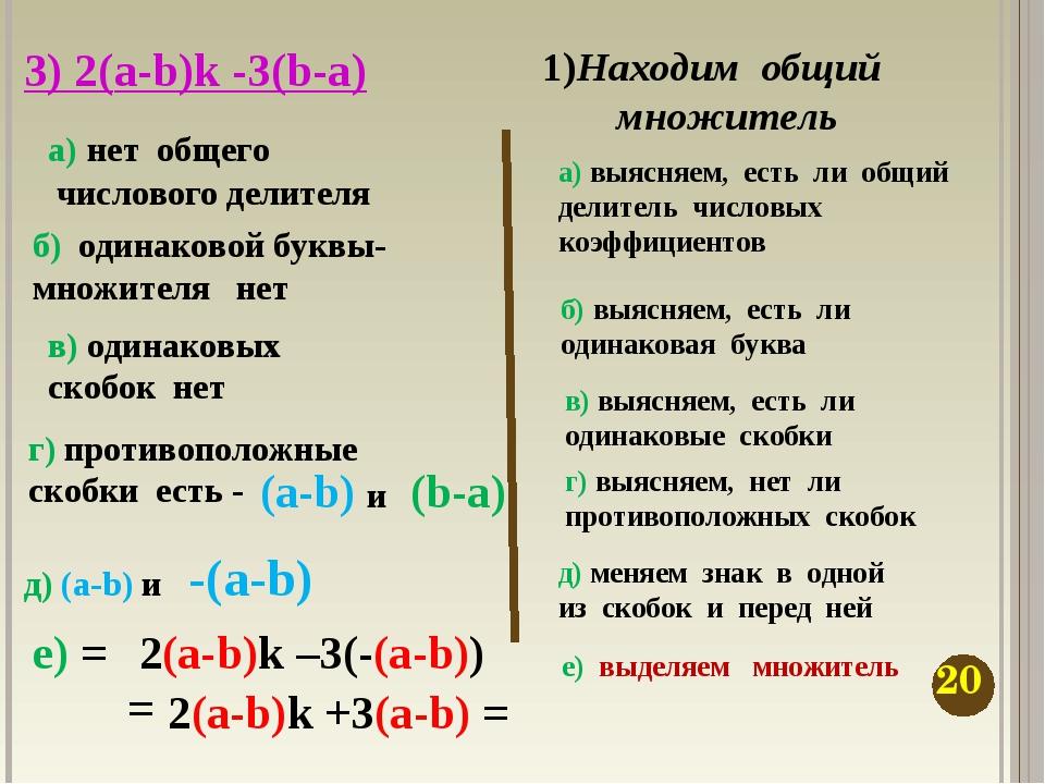 3) 2(а-b)k -3(b-a) 1)Находим общий множитель а) выясняем, есть ли общий делит...